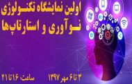 نمایشگاه استارتاپها از ۳ تا ۶ مهر در اصفهان برگزار میشود