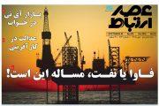شماره 876 عصرارتباط اصفهان منتشر شد
