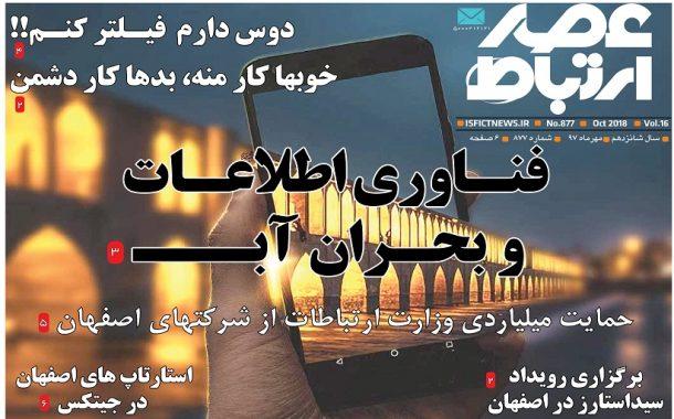 شماره 877 عصرارتباط اصفهان منتشر شد