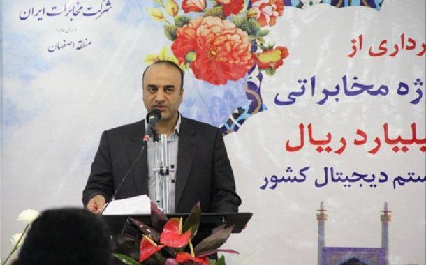 پيوند صاحبان ايده و صاحبان سرمايه و كسب و كار در نمايشگاه اتوكام اصفهان