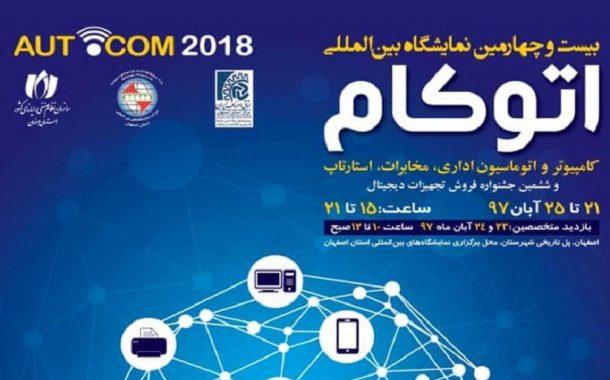 اتوکام ۲۰۱۸ اصفهان ۲۱ تا ۲۵ آبان با تمرکز روی حمایت از استارتاپها برگزار میشود