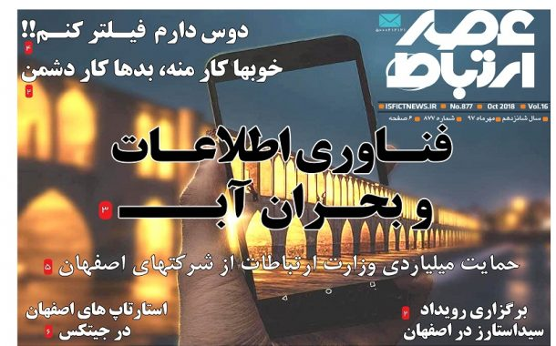 شماره 878 عصرارتباط اصفهان منتشر شد