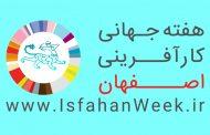 هفته جهانی کارآفرینی اصفهان چگونه