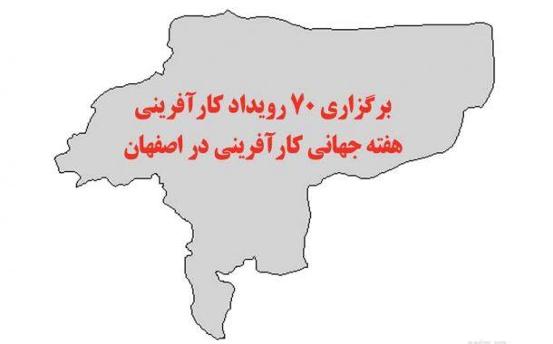 برگزاری ۷۰ رویداد کارآفرینی در هفته جهانی کارآفرینی در اصفهان