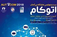 استارتاپهای حاضر در اتوکام ۲۰۱۸ اصفهان