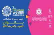 دومین رویداد استارتاپی بانوان اصفهان با حضور برترینهای ایران در اصفهان