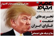 شماره 879 عصرارتباط اصفهان منتشر شد
