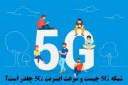 شبکه 5G چیست و سرعت اینترنت 5G چقدر است؟