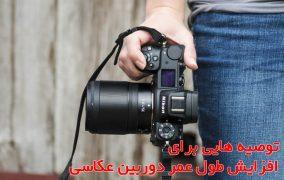 توصیه هایی برای افزایش طول عمر دوربین عکاسی
