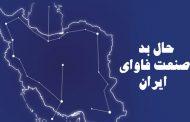 حال بد صنعت فاوای ایران