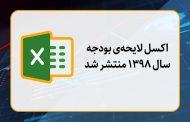 فایل اکسل لایحه بودجه ۱۳۹۸ کل کشور
