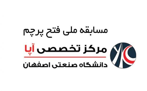 مسابقه ملی فتح پرچم