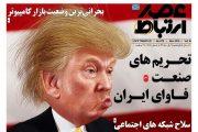 شماره ۸۷9 عصرارتباط اصفهان منتشر شد