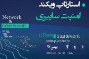 برگزاری استارتاپ ویکند امنیت سایبری ۱۰ تا ۱۲ بهمن ۹۷