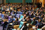 همایش ارز دیجیتال در اتاق بازرگانی اصفهان برگزار شد
