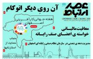 شماره 881 عصرارتباط اصفهان منتشر شد