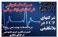 شماره 889 عصرارتباط اصفهان منتشر شد