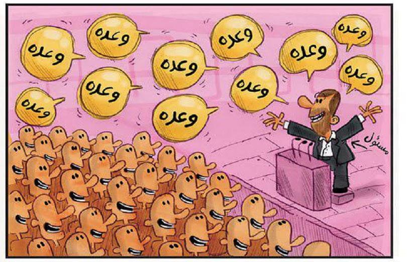 نتیجه تصویری برای کاریکاتور وعده مسئولین