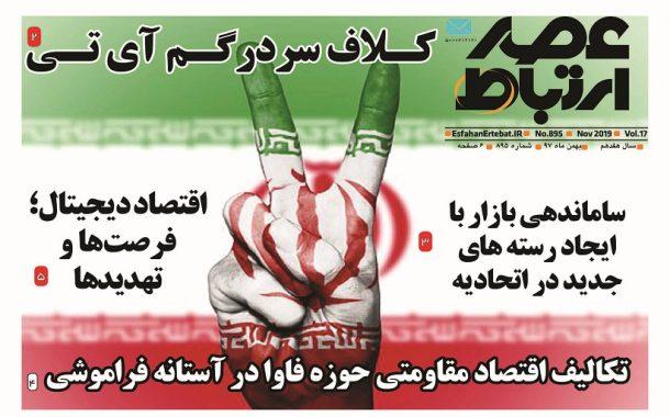 شماره 895 عصرارتباط اصفهان منتشر شد