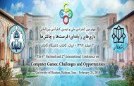 چهارمین کنفرانس ملّی و دومین کنفرانس بینالمللی «بازیهای رایانهای؛ فرصتها و چالشها» به میزبانی دانشگاه کاشان