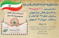 تخفيف20 درصدي براي دانشبران فعال مرکز آموزش سازمان فاوا شهرداري اصفهان