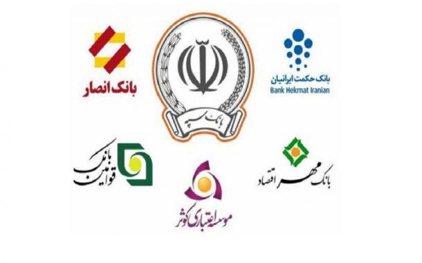 ادغام پنج بانک :  پنج بانک و مؤسسه مالی وابسته به نیروهای مسلح در بانک سپه ادغام شدند