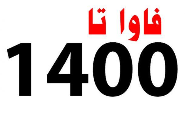 حوزه فاوا تا سال 1400