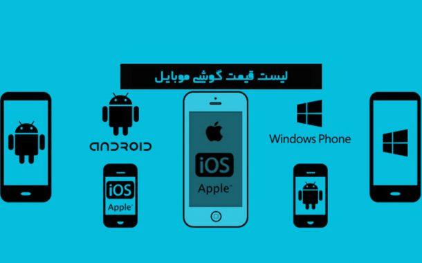 لیست قیمت گوشی موبایل و ساعت هوشمند