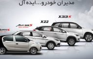 قیمت و شرایط فروش خودروهای مدیران خودرو