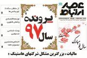 شماره 896عصرارتباط اصفهان منتشر شد