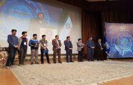 برگزاری اختتامیه ششمین جشنواره ملی افتا در دانشگاه صنعتی اصفهان