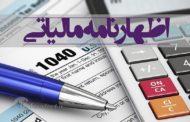 همکاری مشترک اتحادیه فناوری اطلاعات و ارتباطات اصفهان با دفاتر پیشخوان در ثبت اظهارنامه های مالیاتی
