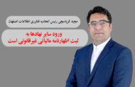 مجید کرباسچی رئیس اتحادیه فناوری اطلاعات اصفهان : ورود سایر نهادها به ثبت اظهارنامه مالیاتی غیرقانونی است