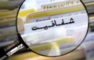 «اطلاعات اقتصادی» در صدر تقاضاهای سامانه دسترسی به اطلاعات