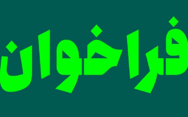 فراخـوان عمومی دعوت به سرمایه گذاری در پروژه هاي شهرداري اصفهان