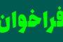 مدیر کل امور مالیاتی اصفهان تاکید کرد: حمایت از واحدهای تولیدی از اولویت های اداره کل
