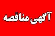 آگهي مناقصه عمومی نگهداري و تعمير تجهيزات سختافزاري شهرداري اصفهان درسال۹۹-۱۳۹۸