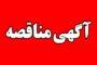 سعید جان پاشو بیا تفاهمنامه امضا کنیم