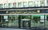 الزام دستگاه های دولتی به ارائه اطلاعات به سازمان امور مالیاتی
