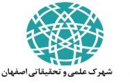 شهرک علمی و تحقیقاتی اصفهان از پایان نامه ها حمایت می کند