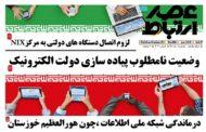 شماره 906 عصرارتباط اصفهان منتشر شد