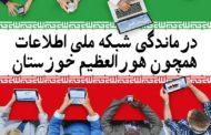 درماندگی شبکه ملی اطلاعات چون هورالعظیم خوزستان